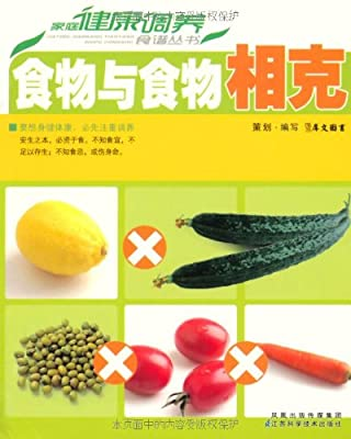 食物与食物相克.pdf