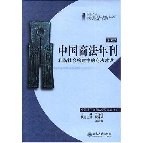 中国商法年刊2007-和谐社会构建中的商法建设