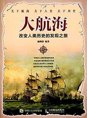 大航海:改变人类历史的发现之旅.pdf