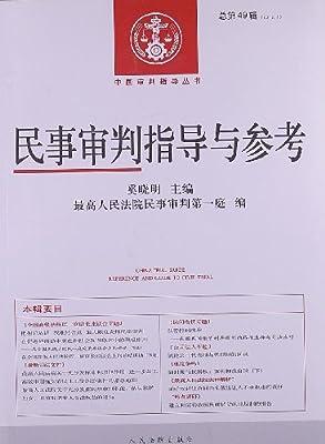 民事审判指导与参考.pdf