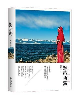 嫁给西藏.pdf