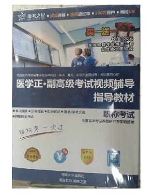 助考之星 2014 医学正.副高级考试视频指导 指导教材.pdf