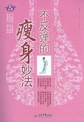 不反弹的瘦身妙法.pdf