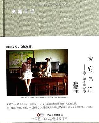 家庭日记:森友治家的故事.pdf