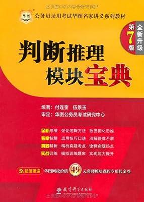 华图版公务员录用考试华图名家讲义系列教材:判断推理模块宝典.pdf
