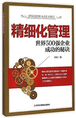 精细化管理.pdf