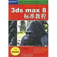 3ds max 8标准教程
