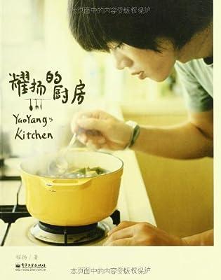 耀扬的厨房.pdf