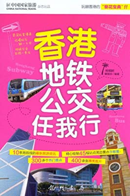 香港地铁公交任我行.pdf