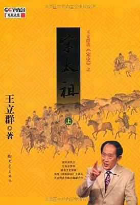 王立群读《宋史》之宋太祖.pdf