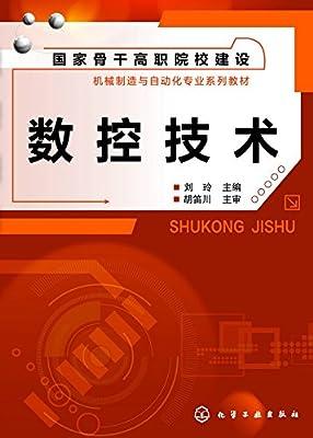 数控技术.pdf