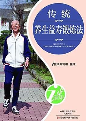 传统养生益寿锻炼法.pdf