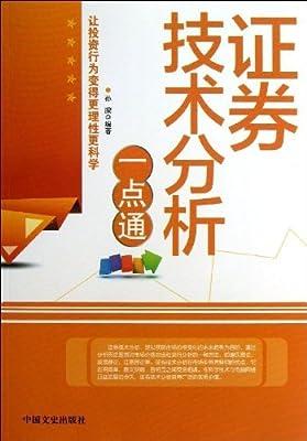 证券技术分析一点通.pdf