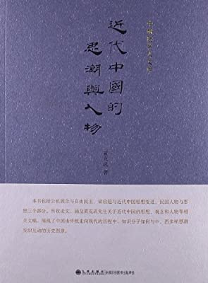 中研院学人文库:近代中国的思潮与人物.pdf