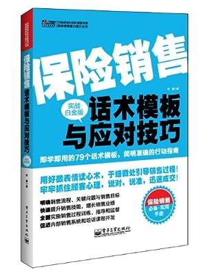 保险销售话术模板与应对技巧.pdf