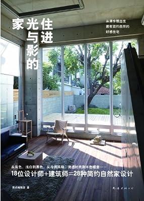 住进光与影的家.pdf