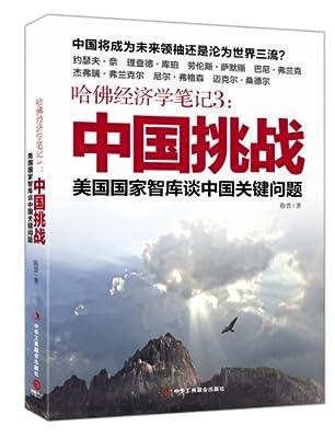 哈佛经济学笔记3:中国挑战.pdf