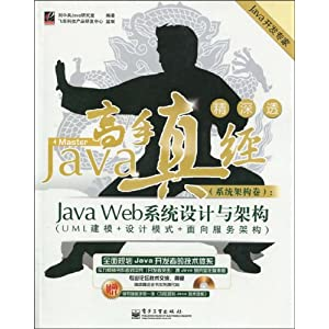 Java高手真经(系统架构卷):Java Web系统设计与架构(UML建模+设计模式+面向服务架构)(附CD-ROM光盘1张)