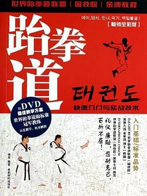 跆拳道快速入门与实战技术.pdf