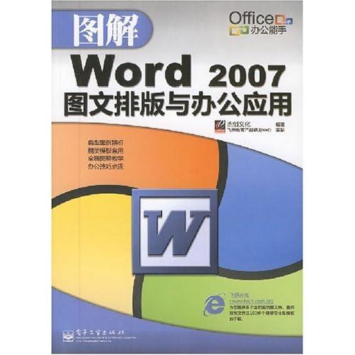 图解word 2007图文排版与办公应用