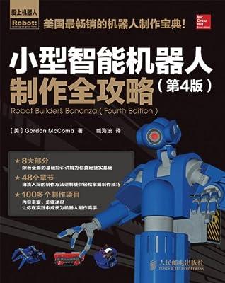 小型智能机器人制作全攻略.pdf