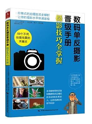 数码单反摄影晋级手册:摄影技巧全掌握.pdf
