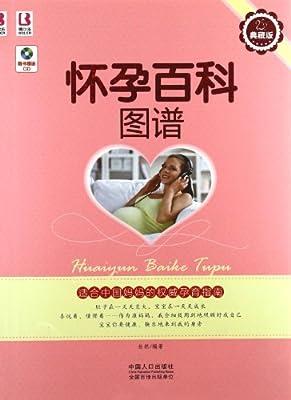 怀孕百科图谱.pdf