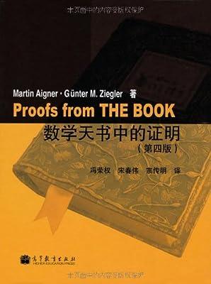 数学天书中的证明.pdf