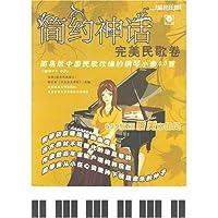 简约神话:完美民歌卷