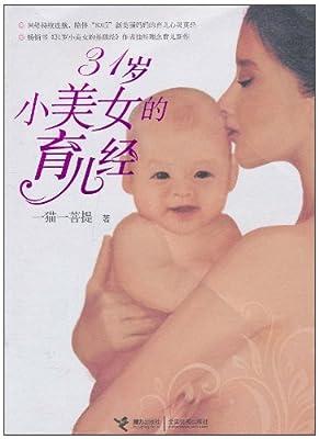31岁小美女的育儿经.pdf