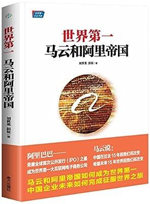 世界第一:马云和阿里帝国.pdf