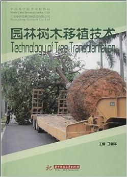 园林树木移植技术精装–2013年11月1日