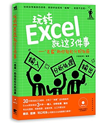 玩转Excel就这3件事: