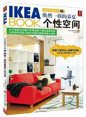 IKEABOOK宜家创意生活3:焕然一新的春夏个性空间.pdf