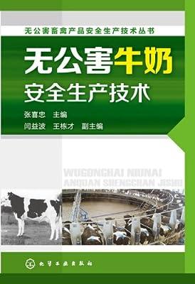 无公害畜禽产品安全生产技术丛书:无公害牛奶安全生产技术.pdf