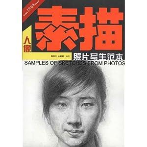 人像素描照片写生范本/陶惠平-图书-亚马逊