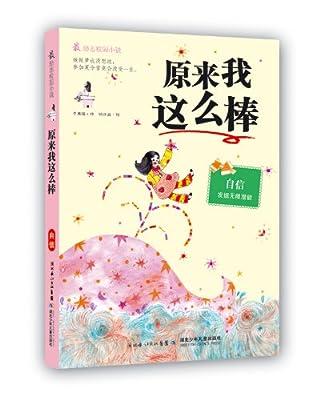 最励志校园小说第1辑:原来我这么棒.pdf
