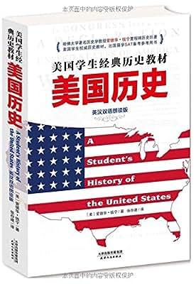 美国学生经典历史教材:美国历史.pdf