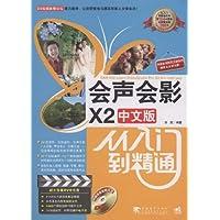 会声会影X2中文版从入门到精通
