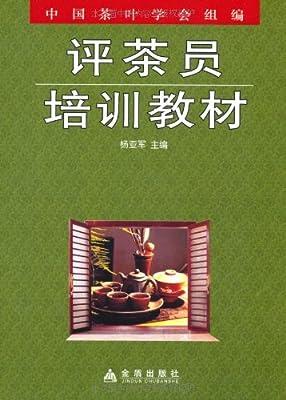 评茶员培训教材.pdf
