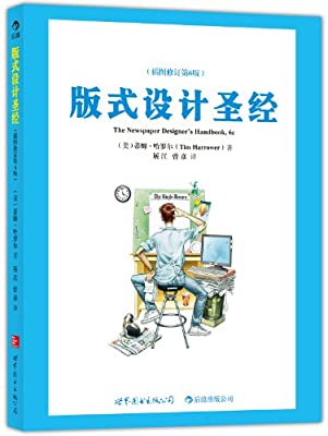 版式设计圣经.pdf