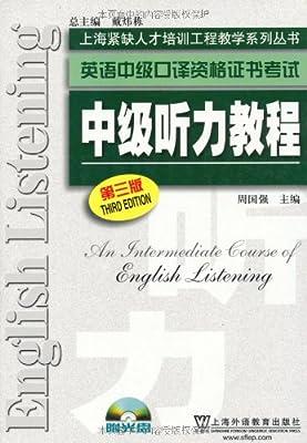 上海紧缺人才培训中心教学系列丛书•英语中级口译资格证书考试•中级听力教程.pdf