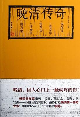 晚清传奇.pdf