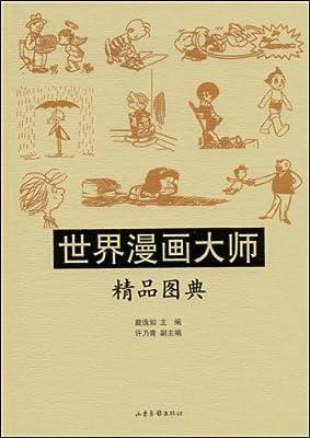 世界漫画大师精品图典.pdf