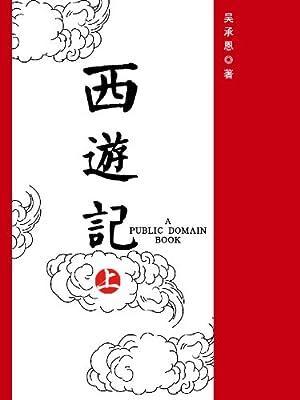 西遊記.pdf