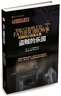 布朗神父探案全集:盗贼的乐园.pdf