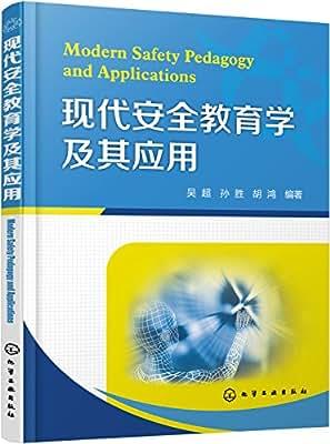 现代安全教育学及其应用.pdf