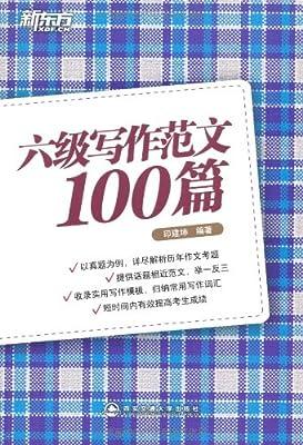 新东方•6级写作范文100篇.pdf