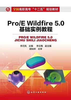 Pro/E Wildfire 5.0基础实例教程.pdf