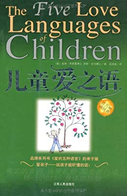儿童爱之语.pdf